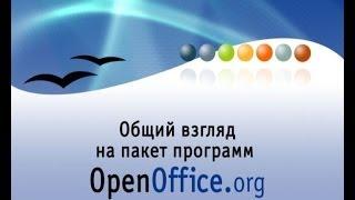 Информатика. OpenOffice. Урок 1. Состав и основные особенности OpenOffice