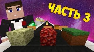 Прохождение карт в Minecraft: БЕСКОНЕЧНАЯ ДОРОГА! [ЧАСТЬ 3]