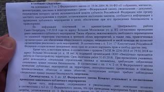 """Администрация Санкт-Петербурга врёт """"Геям за Путина!"""". Часть 1-я. Собаки лают - ветер носит."""