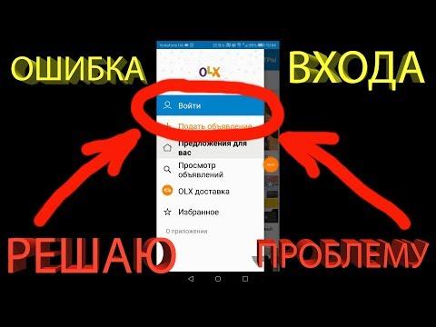 Ошибка входа в OLX  |  Решаю проблему