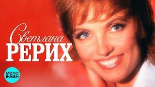 Светлана Рерих  - Я ждала тебя  (Альбом 1996)