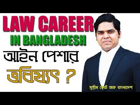 Law Career In Bangladesh। বাংলাদেশে আইন পেশার ভবিষ্যৎ কেমন। Career In Law। Lawyer Career In BD