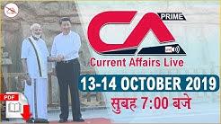 Current Affairs Live at 7:00 am | 13-14 October 2019 | UPSC, SSC, Railway, RBI, SBI, IBPS