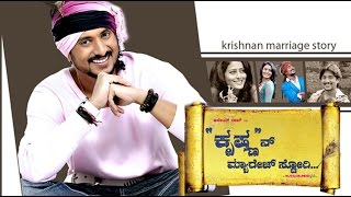 Full Kannada Movie 2011 | Krishnan Marriage Story | Ajay Rao, Nidhi Subbaiah, Jai Jagadish.