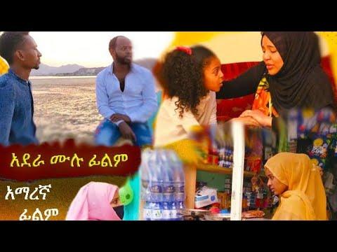 Download አደራ ሙሉ አማረኛ  ፊልም Adera full Ethiopian movie ሙሉውን ላላያቹ በአንድ ላይ
