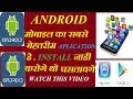 TOP 32 SECRET APP IN ONE APPLICATION ANDROID MOBILE