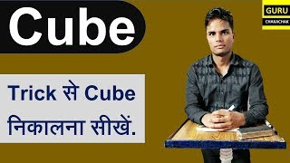 Cube Solved by Trick | Mathematics | How to solve Cube by Trick