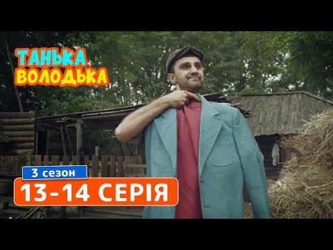 Сериал Танька и Володька 3 cезон. Cерия 13-14 | КОМЕДИЯ 2019