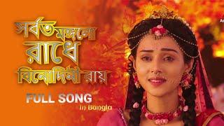 Download সর্বত মঙ্গলো রাধে বিনোদিনী রায় | Sorboto Mongolo Radhe Binodini Rai | 2021 NEW VERSHION SONG BANGLA