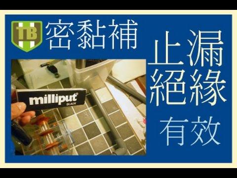 密黏補 / (密粘補) MILLIPUT (萬用英國複合土):水循環系統之LED燈組絕緣運用 - YouTube