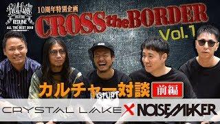 CROSS the BORDER from Red Bull Music Studios Tokyo (Crystal Lake × NOISEMAKER) 前半
