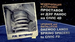 Civic 4D Проставки под пружины от Дэу Ланос 96179844U | Civic FD Spring spacers from Daewoo Lanos