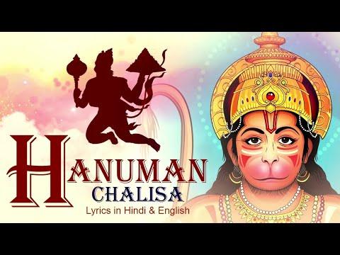 SHREE HANUMAN BHAJAN :- SHRI HANUMAN CHALISA - JAI HANUMAN GYAN GUN SAGAR ( FULL SONG )