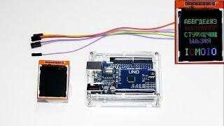Цветной дисплей 1.44 128x128: Подключение к Arduino Uno и русский шрифт(Подробное руководство по подключению к Arduino Uno и использованию библиотек для вывода русского шрифта на..., 2016-08-30T22:46:07.000Z)