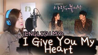 Gambar cover [ENGLISH | MV] I GIVE YOU MY HEART-IU (CRASH LANDING ON YOU 사랑의 불시착 OST) by Marianne Topacio