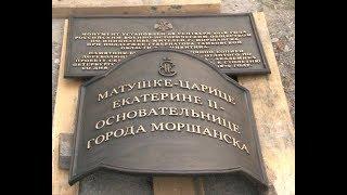 Екатерина Великая в Моршанске