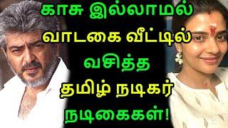 காசு இல்லாமல் வாடகை வீட்டில் வசித்த தமிழ் நடிகர் நடிகைகள்!   Cinema news   Latest news   Tamil  