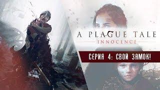 Париж. Крысопокалипсис ● A Plague Tale: Innocence #4
