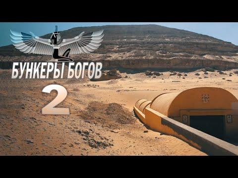 БУНКЕРЫ БОГОВ: ГРОБНИЦА СЕНУСЕРТА III (Впервые на экране!)