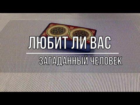 ЛЮБИТ ЛИ МЕНЯ ЗАГАДАННЫЙ ЧЕЛОВЕК? - Видео приколы смотреть