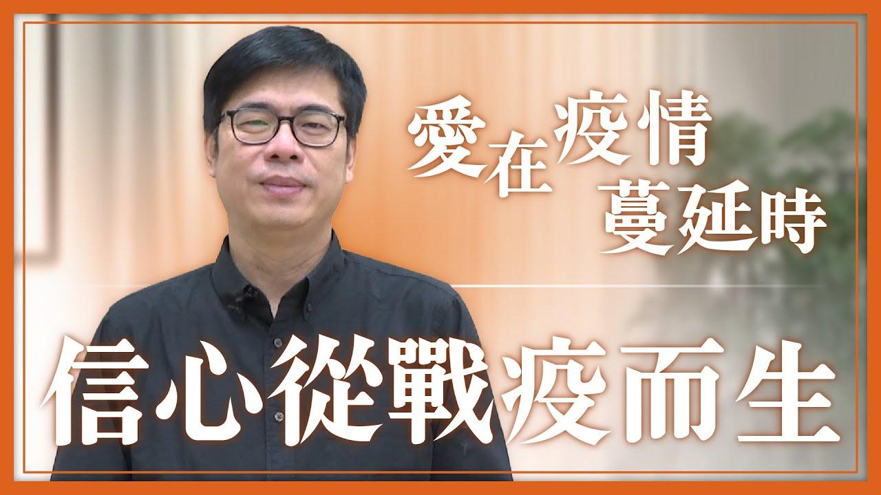 20200328 愛在疫情時蔓延 信心從戰疫而生   行政院副院長 陳其邁