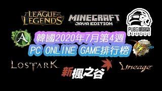 [KEITEI]韓國PC遊戲7月第4週排行榜