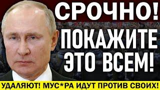 БЫСТРЕЕ СЛУЧИЛОСЬ СТРАШНОЕ МУС РА ПРОДАЛИСЬ ВЛАСТИ 04 05 2021 Владимир Путин