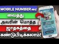 How To Find Unknown Caller Details With Photo In Your Android Mobile | TAMIL TECHNICAL ONLINE