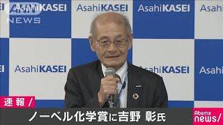 ノーベル化学賞に吉野彰・旭化成名誉フェロー(19/10/09)