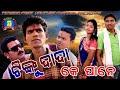 New sambalpuri comedy  tinku dada ke pane  tinku tingalu sushanta bhoi runa tension free