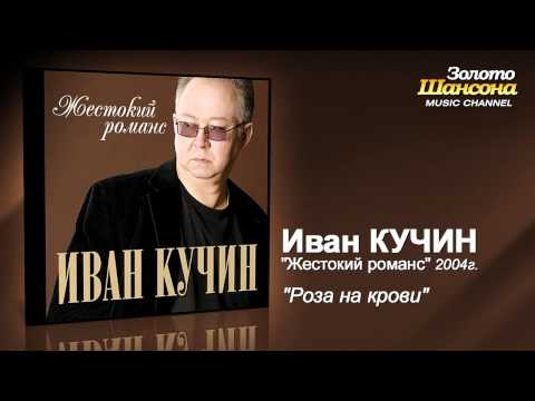 Иван Кучин - Роза на крови (Audio)