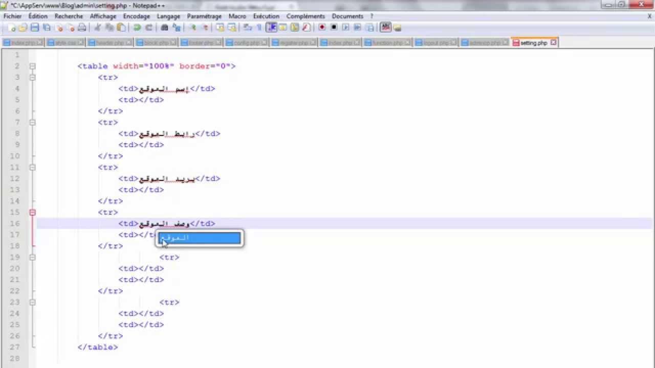 دورة برمجة سكربت مدونة : الدرس 14 (لوحة تحكم الإدارة الجزء 1 )