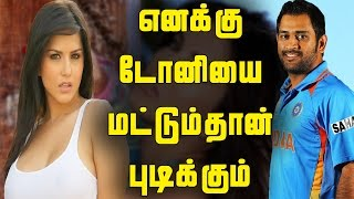 I Too Love Dhoni : Sunny Leone Hot Open Speech About Her Love On Dhoni | டோனி என் டார்லிங் - Sunny