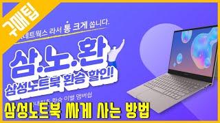 [구매팁] 삼성노트북 싸게 사는 방법 - 삼노환 삼성노…