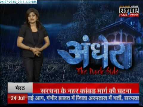 Andhera: Ghost fear in Lalganj Police Station of UP