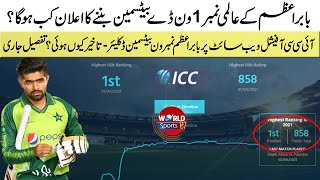 When will Babar Azam be announced as the No.1 batsman? | Latest ICC ODI ranking | Babar Azam Ranking