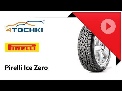 Обзор шины Pirelli Ice Zero