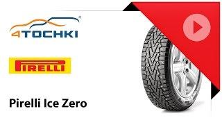 Зимние шипованные шины Pirelli Ice Zero - 4 точки. Шины и диски 4точки - Wheels & Tyres(Зимние шипованные шины Pirelli Ice Zero. Обзорный видеоролик о технологических особенностях новой зимней шипован..., 2013-10-25T08:42:31.000Z)