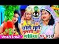 #VIDEO SONG #Anu Dubey Chhath Song 2019 छोटी मुटी तुलसी के गछिया (सदाबहार पारम्परिक छठ गीत)