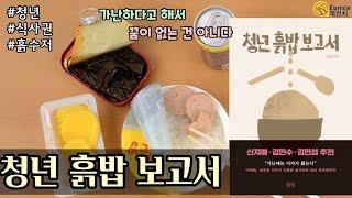 청년흙밥보고서 / 흙수저의식사 /청년기본권 /청년이분노…