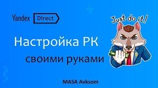 Налаштування Яндекс Діректа своїми руками з нуля