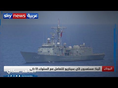 وزير الدفاع اليوناني: أنقرة تنتهج سلوكا عدوانيا تجاه أثينا  - نشر قبل 30 دقيقة