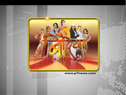 Bindia promo - p7 news