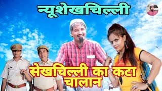 सेखचिल्ली का कटाचालान||newshekhchilli||rukhsana||comedy 2019||lucky india5g