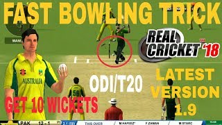 FAST BOWLING TRICK IN ODI/T20  OF REAL CRICKET 18 LATEST VERSION 1.9 | GET 10 WICKETS EASILY
