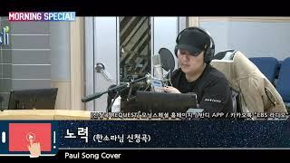 [EBS 모닝스페셜] 181117 PAUL SONG Cover - 노력 (박원)