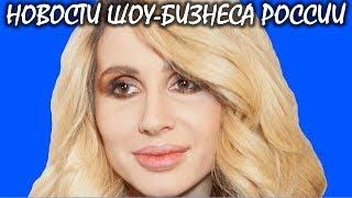Светлана Лобода беременна? Правда или очередная выдумка СМИ? Новости шоу-бизнеса России.