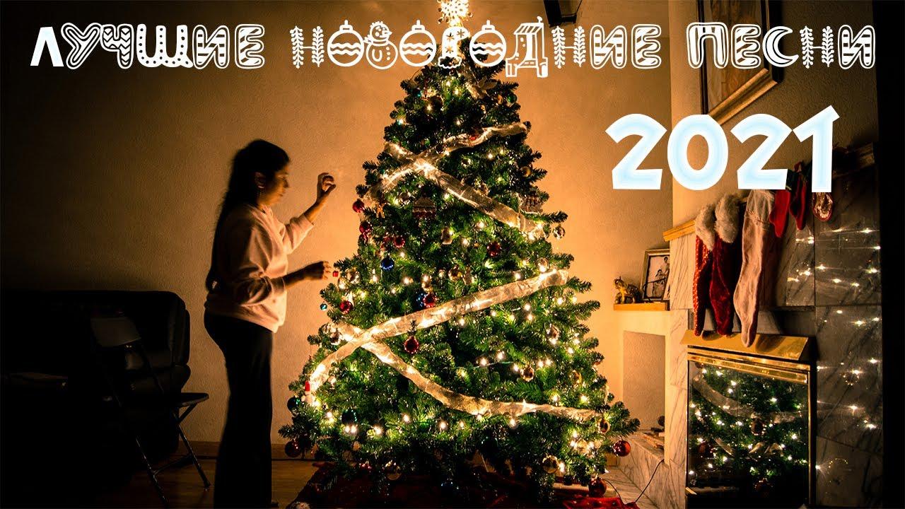 Лучшие новогодние зарубежные песни - YouTube