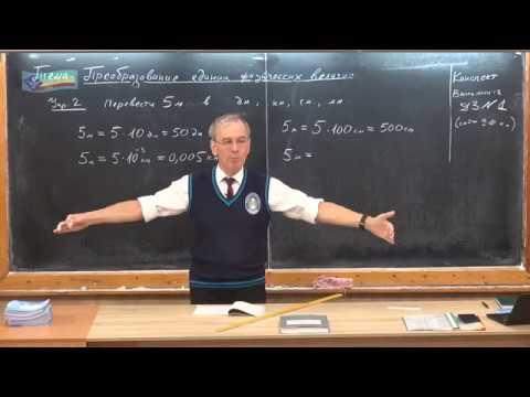 Урок 8 (осн). Преобразование единиц измерения физических величин