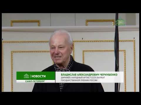 Концерт Государственной Академической Капеллы в Санкт-Петербурге